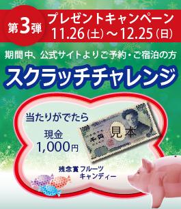 『プレゼントキャンペーン第3弾!スクラッチチャレンジ!』