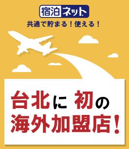 台北に初の海外加盟店!
